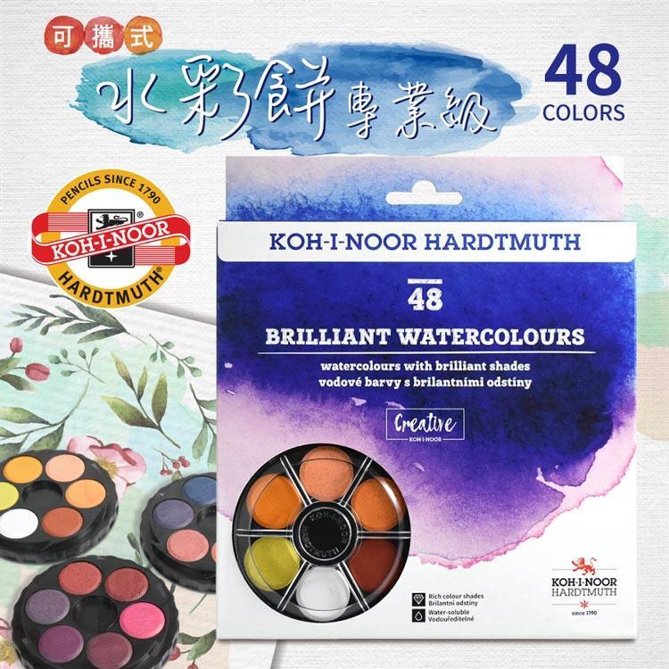 【KOH-I-NOOR HARDTMUTH】★光之山★可攜式水彩餅專業級 –48色(捷克空運進口)