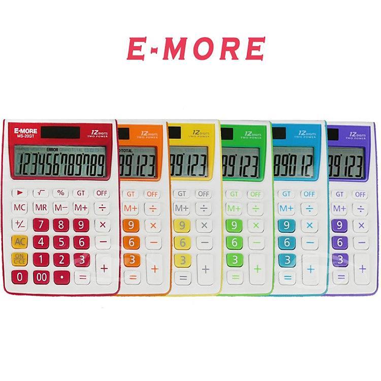 【E-MORE】簡約繽紛-考試專用12位數桌上型計算機 MS-20GT