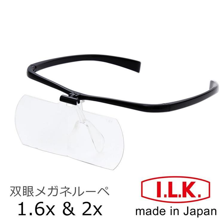 【日本I.L.K.】1.6x&2x/110x45mm 日本製大鏡面放大眼鏡套鏡 2片組 (共三色)