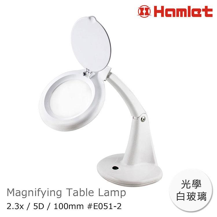 【Hamlet 哈姆雷特】2.3x/5D/100mm 書桌型護眼檯燈放大鏡【E051-2】