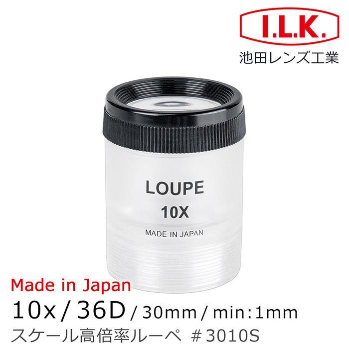 【日本 I.L.K.】10x/30mm 日本製可調焦量測型高倍放大鏡 3010S