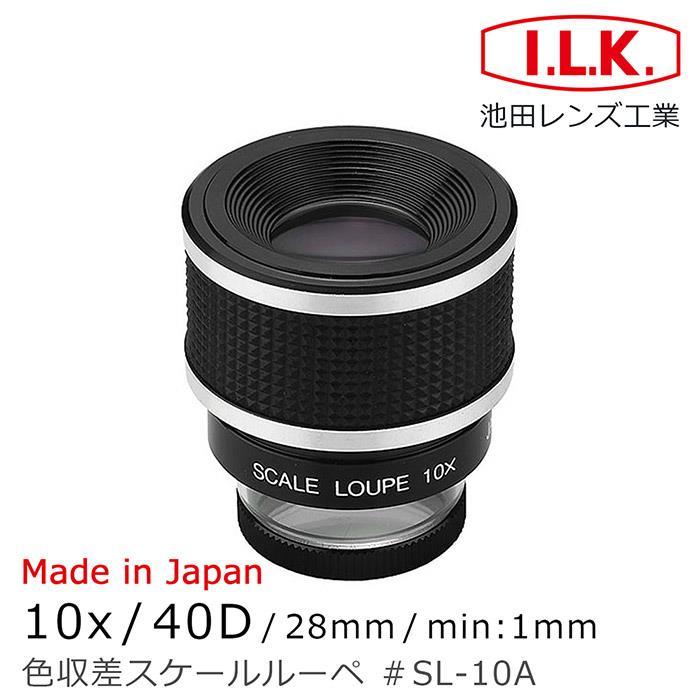 【日本 I.L.K.】10x/28mm 日本製細調焦量測型消色差放大鏡 SL-10A