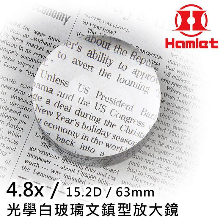 【Hamlet 哈姆雷特】4.8x/15.2D/63mm 光學白玻璃文鎮型放大鏡【H017】