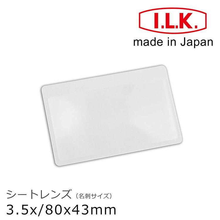【日本 I.L.K.】3.5x/80x43mm 日本製超輕薄攜帶型放大鏡 名片尺寸 018-AN