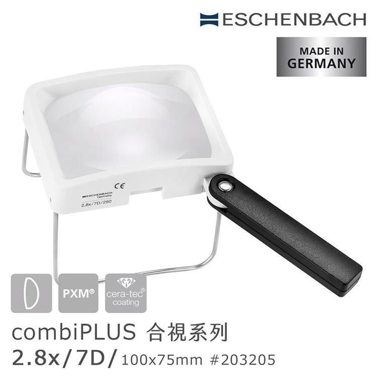 【Eschenbach】2.8x/7D/100x75mm 德國製手持/立式兩用非球面放大鏡 2032