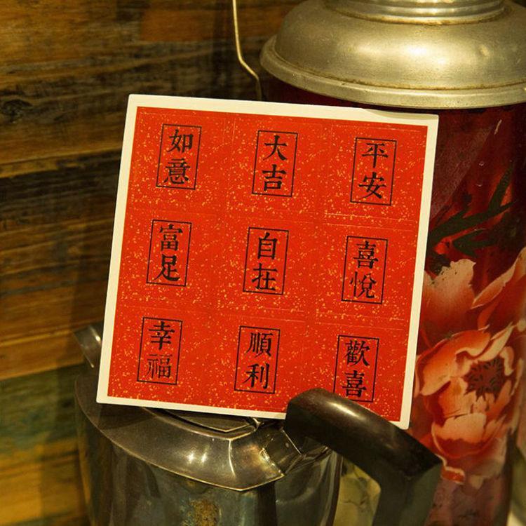 禮品信封封口貼‧紅色中文(套/2入)