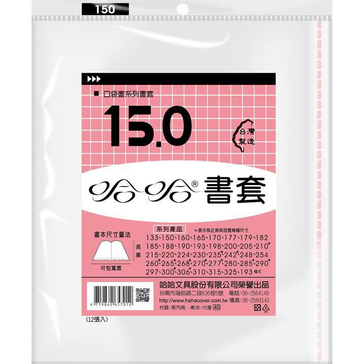 (3包1套)哈哈傳統書套150