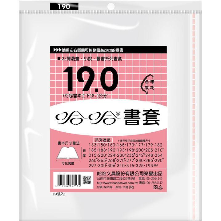 (3包1套)哈哈傳統書套190