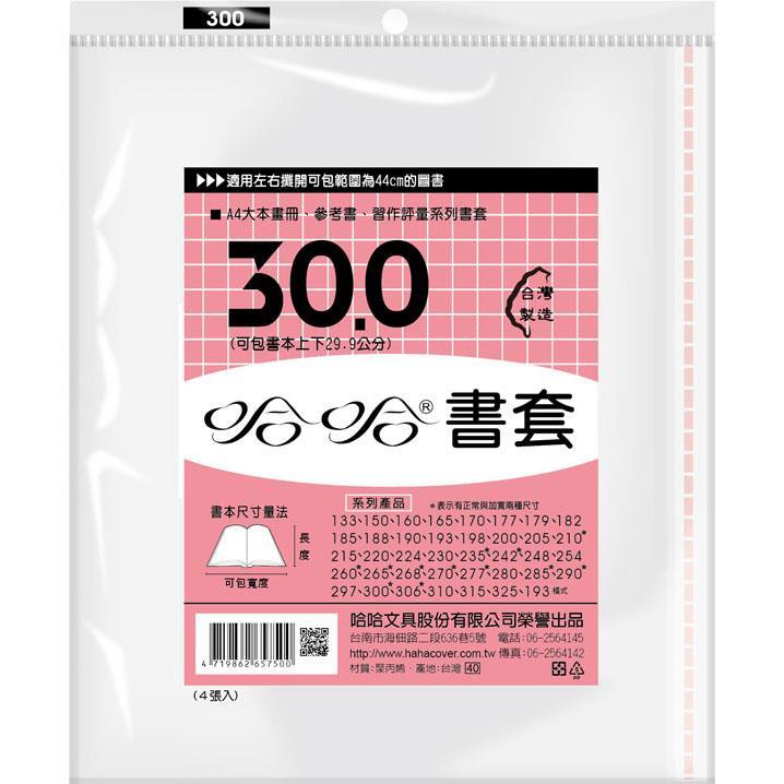 (3包1套)哈哈傳統書套300