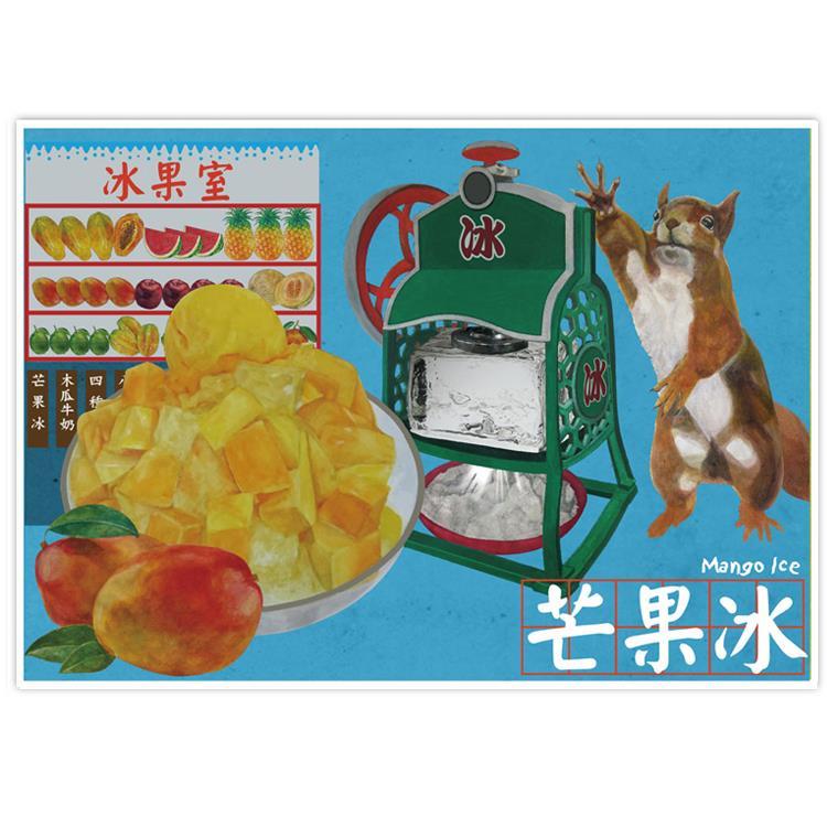 我愛台灣明信片●芒果冰