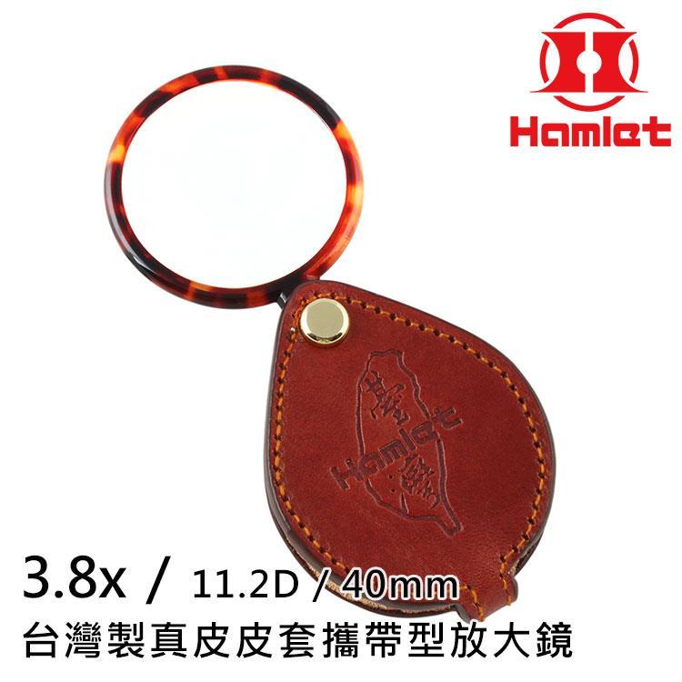 【Hamlet 哈姆雷特】3.8x/11.2D/40mm 台灣製真皮皮套攜帶型放大鏡【A039】