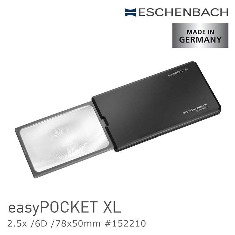【德國 Eschenbach】2.5x/6D/78x50mm LED攜帶型非球面放大鏡 (共2色)