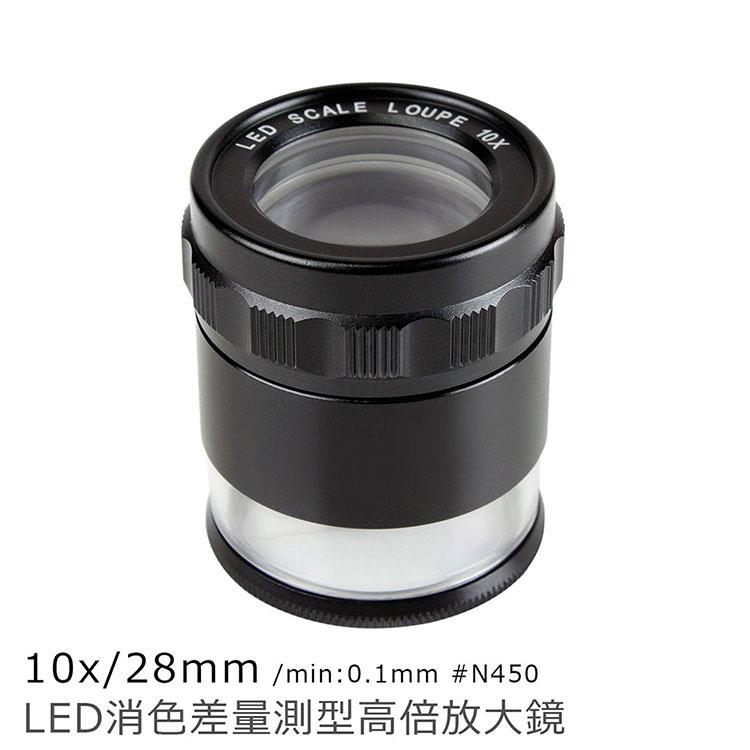 10x/28mm LED消色差量測型高倍放大鏡【N450】