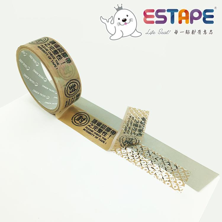 【ESTAPE】免剪刀牛皮色保密膠帶(30mm x 10M/全轉移型)
