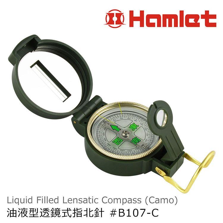 【Hamlet 哈姆雷特】油液型透鏡式指北針 迷彩【B107-C】