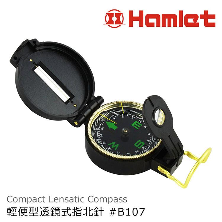 【Hamlet】Compact Lensatic Compass 輕便型透鏡式指北針【B107】