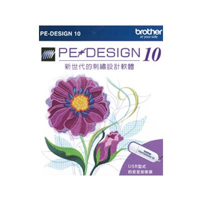 PE-DESIGN10 刺繡設計軟體