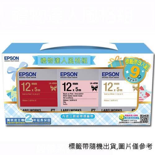 EPSON 標籤帶達人風格組合包(緞帶系列)