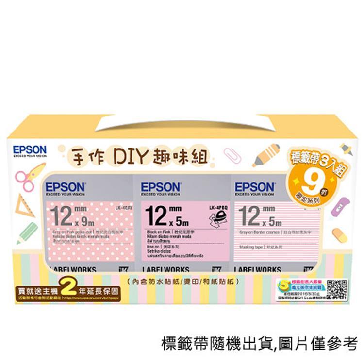 EPSON 標籤帶手作DIY組合包(防水貼紙.和紙.燙印)