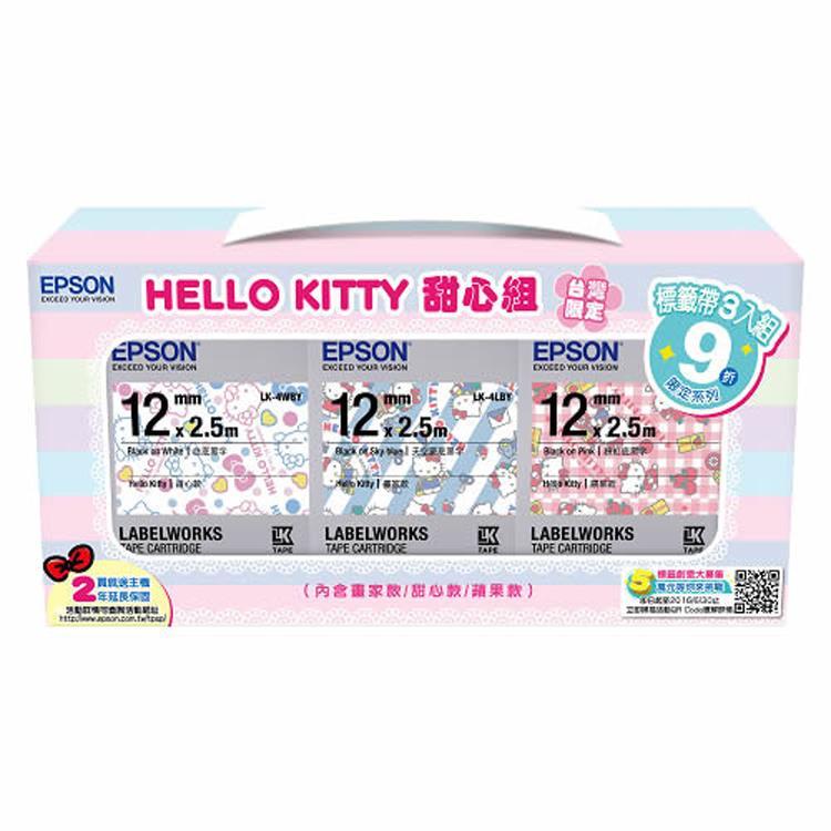 EPSON Hello Kitty甜心標籤帶 組合包