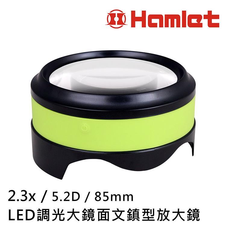 【Hamlet 哈姆雷特】2.3x/5.2D/80mm LED調光大鏡面文鎮型放大鏡【N270】