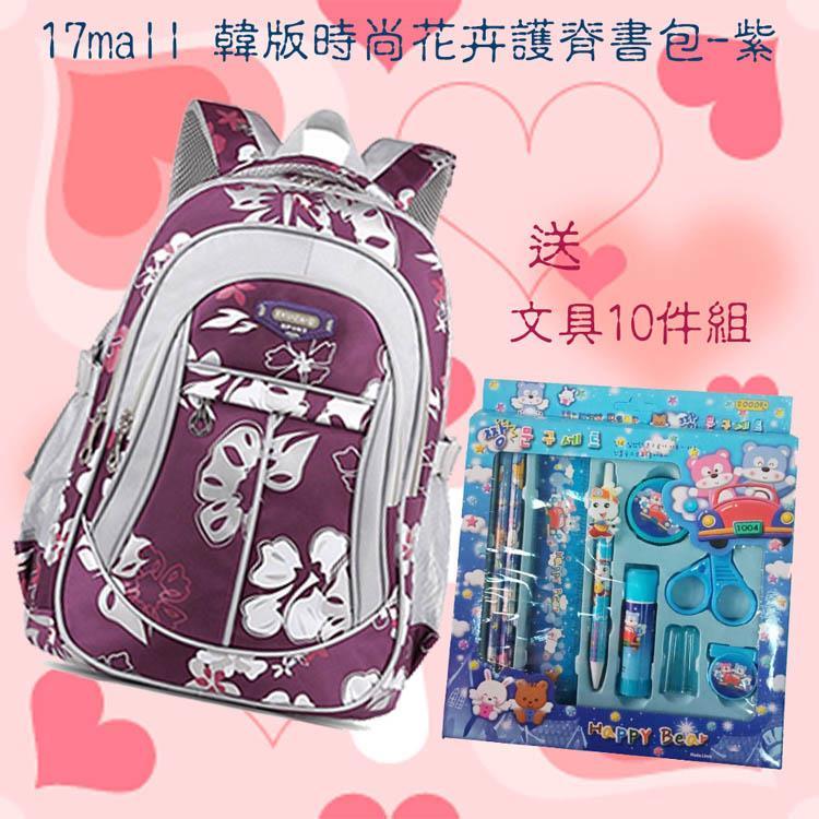 17mall 韓版時尚護脊花卉書包-紫