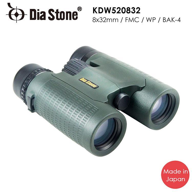 【日本 Dia Stone】8x32mm DCF 日本製中型防水雙筒望遠鏡 (公司貨)