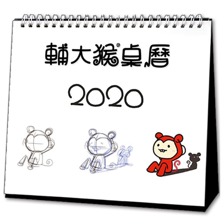 2020 輔大猴桌曆