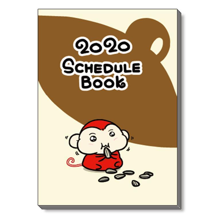 2020 輔大猴手帳 (預購)