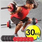《Fun Sport》強力型30kg 式長槓鈴組