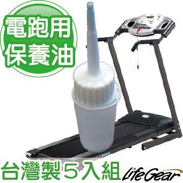 【來福嘉LifeGear】跑步機專用保養油 矽油 (30ml**5入)