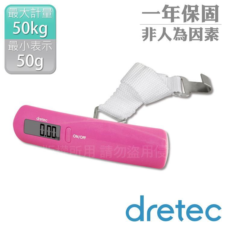 【dretec】 準寶行李秤-粉色