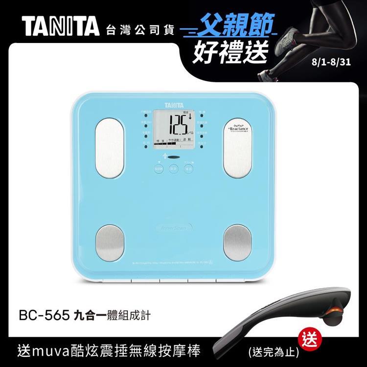 日本TANITA九合一體組成計BC565-鏡面天藍