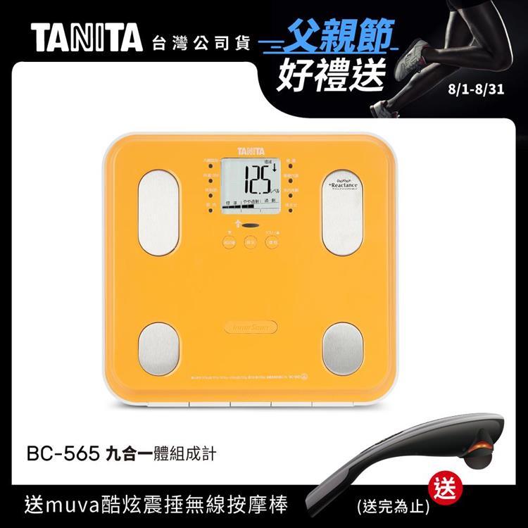 日本TANITA九合一體組成計BC565-鏡面橙橘