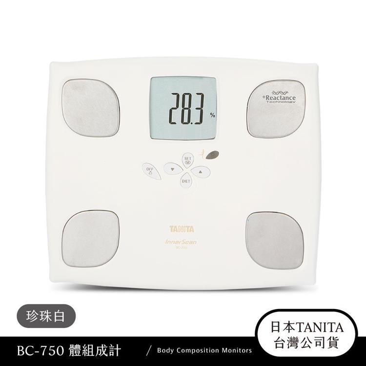 日本TANITA十合一女性減重模式體組成計BC750-珍珠白