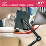 JOY Valet 磁吸式 iPad 滑軌固定式碳纖維L型車用架MMA106