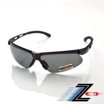 視鼎Z-POLS 舒適運動型系列 質感亮黑框搭配Polarized頂級偏光帥氣UV400防爆運動眼鏡