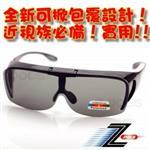 【視鼎Z-POLS專業設計可掀款】可包覆近視眼鏡於內!採用Polarized寶麗來偏光太陽眼鏡