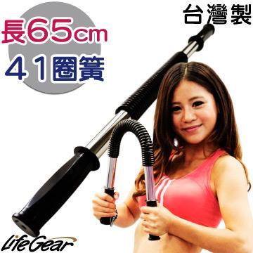 【來福嘉 LifeGear】33502 專業直徑65cm彈簧握力棒(臂力器-台灣製造)