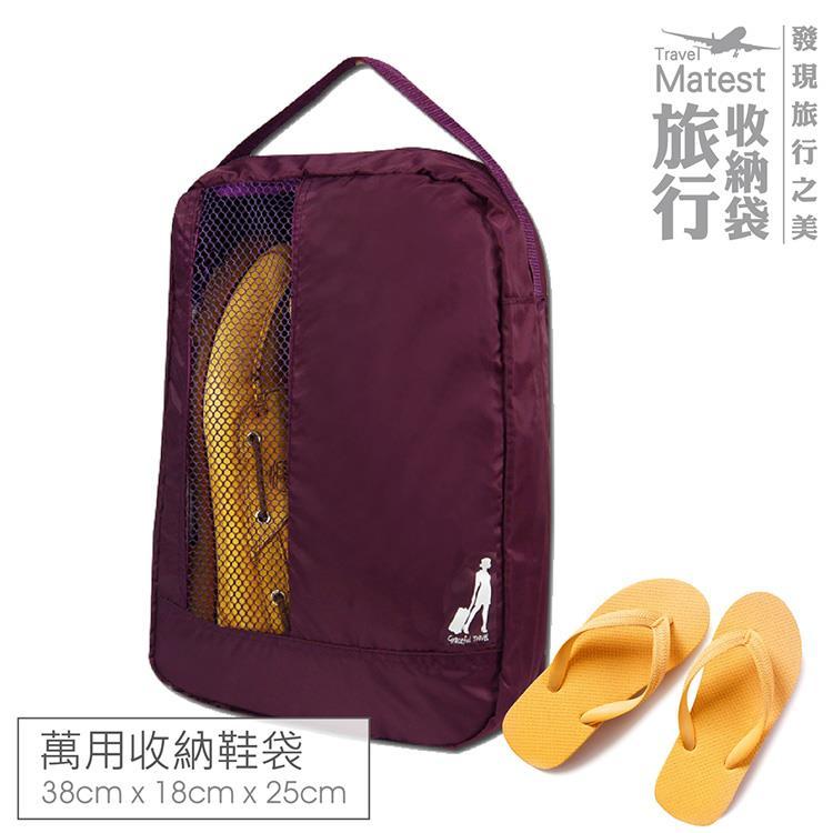 《旅行玩家》 旅行收納鞋袋(葡萄紫) 230d高級尼龍抗污防潑水材質