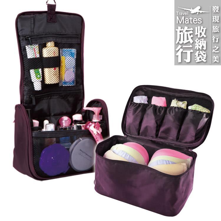 《旅行玩家》個人清潔旅行收納組(內衣包+盥洗包)(三色可選)