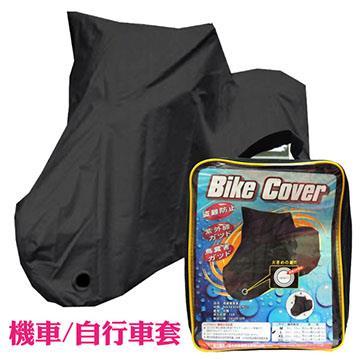 BIKE COVER 尼龍機車 自行車罩-L BC-2