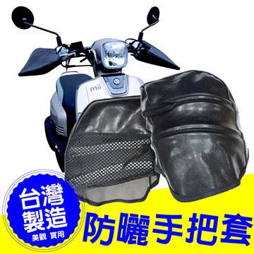 防曬立體機車皮革護手套X-28