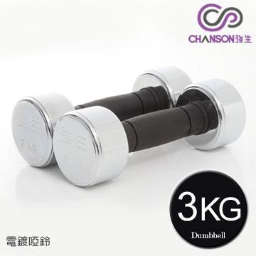 【強生CHANSON】電鍍啞鈴-3KG(1組2入)