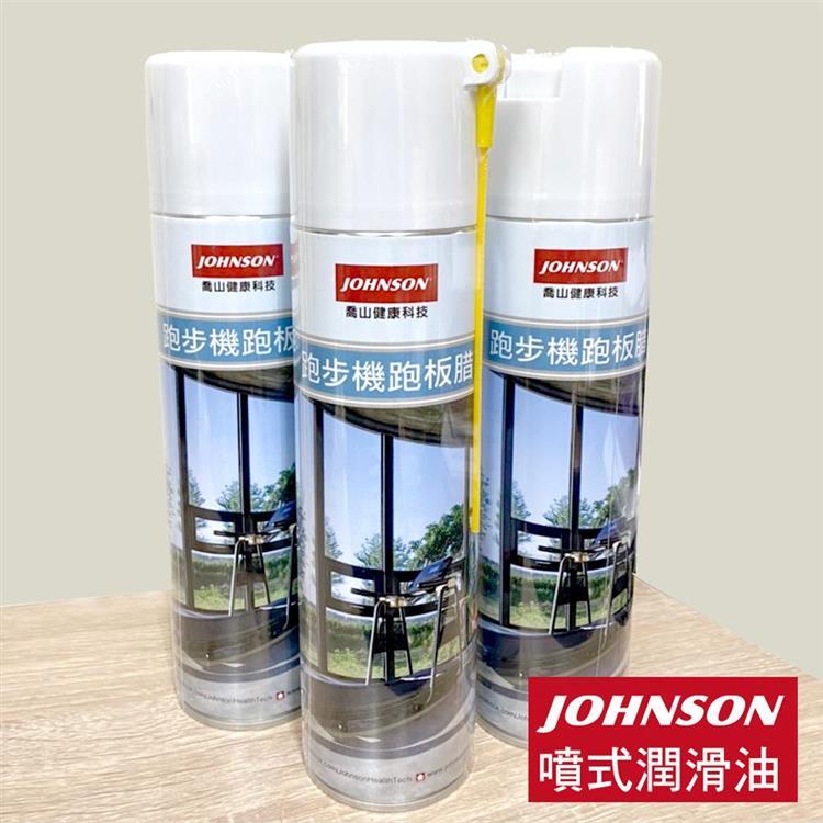JOHNSON喬山跑步機專用潤滑油(噴式)420ml / 瓶 -