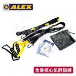 台同健康活力館|ALEX 全身核心肌群懸吊訓練器