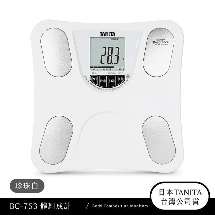 日本TANITA四合一體組成計BC753-珍珠白