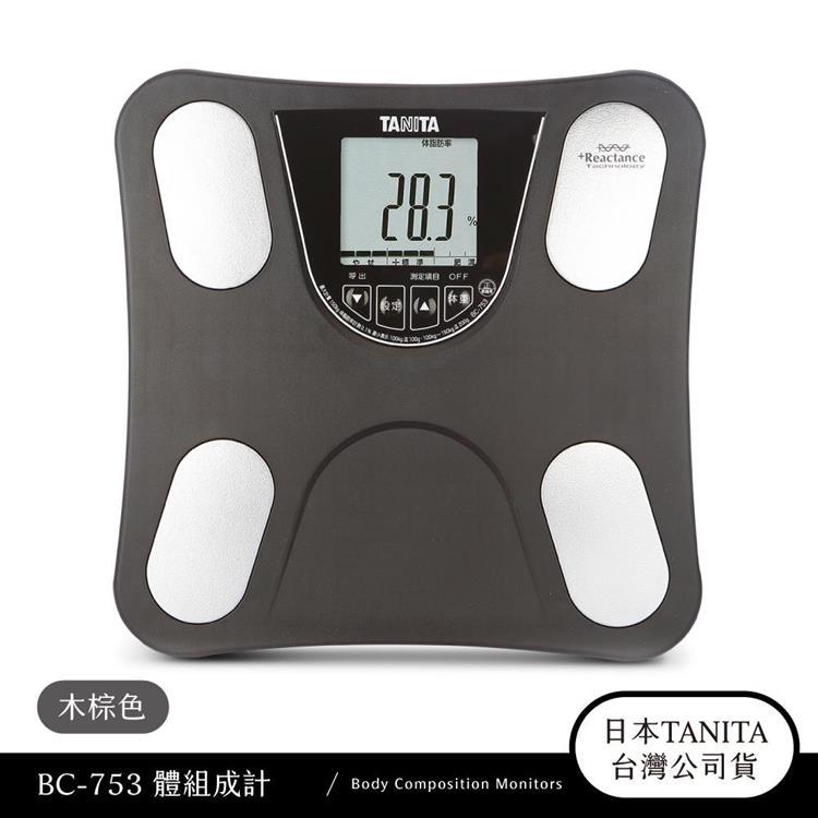 日本TANITA四合一體組成計BC753-木棕色