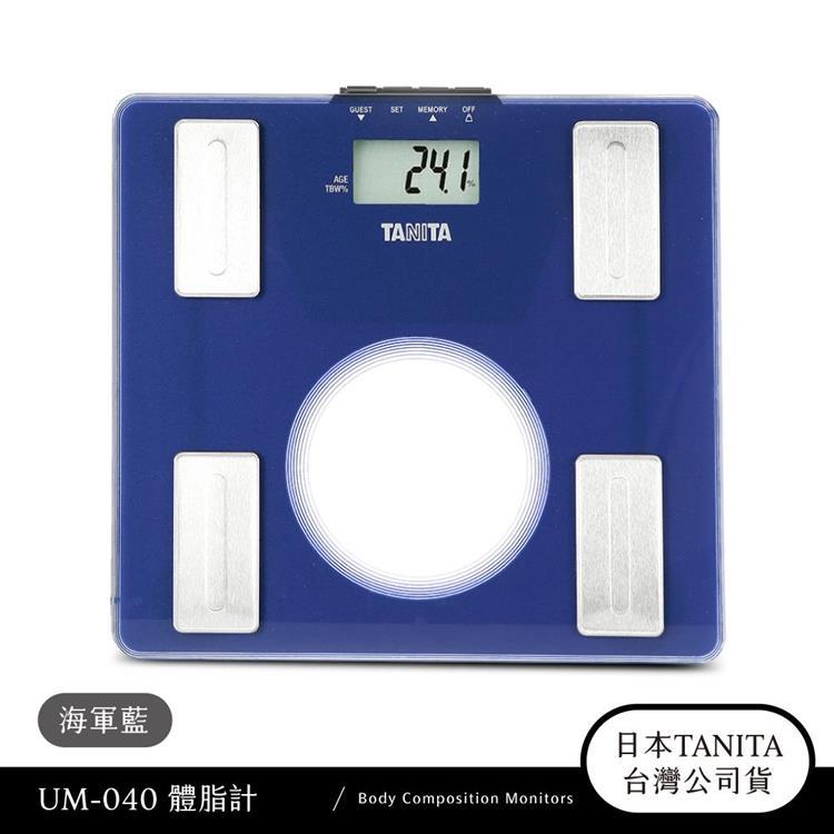 日本TANITA超薄強化玻璃體脂計UM-040~海軍藍~