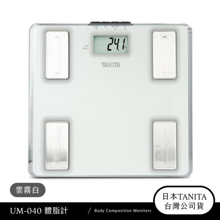 日本TANITA超薄強化玻璃體脂計UM-040~雲霧白~